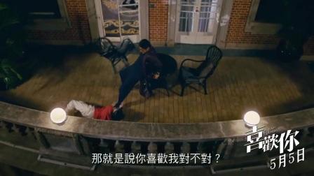 茶电影_【喜歡你】HD高畫質中文電影預告片