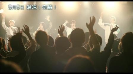 茶电影_日本天團「GReeeeN」成團故事【唱吧!奇蹟!】HD高畫