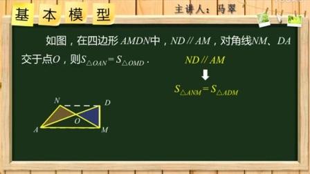 人教版数学九年级《三角形的面积平分线》微课视频,马翠,陕西省首届微课大赛