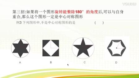 人教版数学九上《如何快速准确识辨中心对称图形》微课视频,刘媛,陕西省首届微课大赛