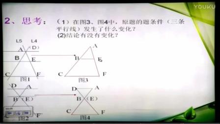 人教版数学九年级《平行线分线段成比例定理的推论》教学视频,付红梅,陕西省首届微课大赛