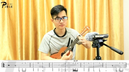完整版周杰伦《告白气球》ukulele尤克里里教学 子熏乐器 张SIR