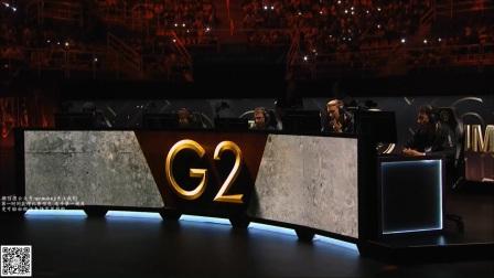【秦木视频】2017MSI小组赛第四日WE VS G2 谁能稳住第二名?