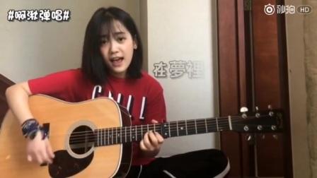 郑湫泓 弹唱 吉他弹唱