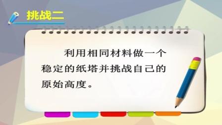 首师大版小学科学四下《做纸塔》说课 北京李帅(北京市首届中小学青年教师教学说课大赛)