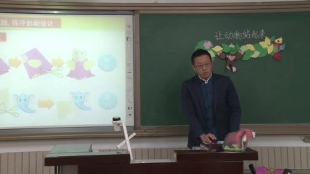 小學美術一年級《讓動物站起來》說課 北京王劍(北京市首屆中小學青年教師教學說課大賽)