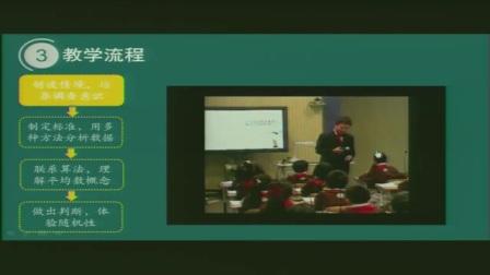 小学数学人教三下《平均数》说课 北京刘建昕(北京市首届中小学青年教师教学说课大赛)