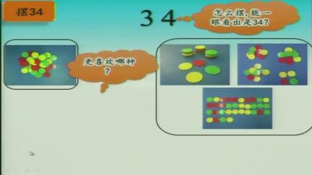 小学数学人教一下《100以内数的认识》说课 北京石颖(北京市首届中小学青年教师教学说课大赛)