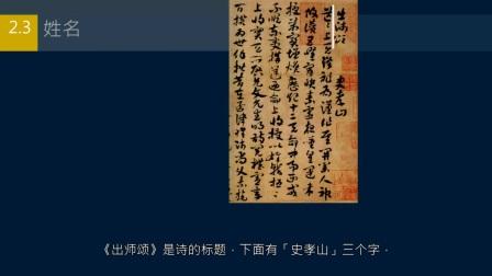 黄简讲书法:四级课程格式2 词句格式﹝自学书法﹞