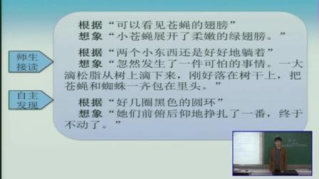 小学语文北师大六下《琥珀》说课 北京王峰(北京市首届中小学青年教师教学说课大赛)