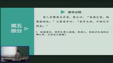 小学语文北师大六下《矛与盾》说课 北京付雪婷(北京市首届中小学青年教师教学说课大赛)