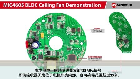 MIC4605 BLDC吊扇演示