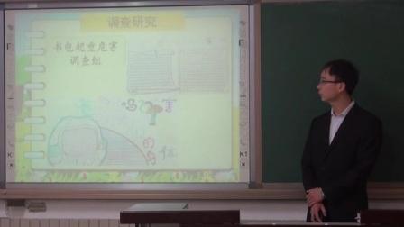 小学综合实践《你的书包超重吗?》说课 北京王巨星(北京市首届中小学青年教师教学说课大赛)