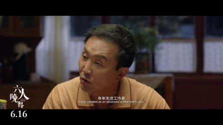 电影《六人晚餐》吴刚人物特辑