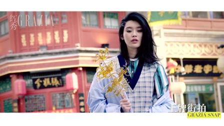 305期红秀王牌街拍第一期:奚梦瑶