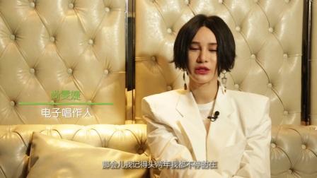 《电音时代》第一季03期:尚雯婕和电子音乐大碰撞
