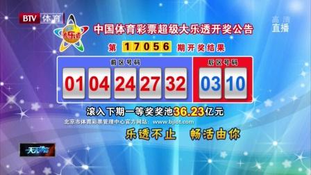 中国体育彩票超级大乐透开奖公告:第17056期开奖结果 170517