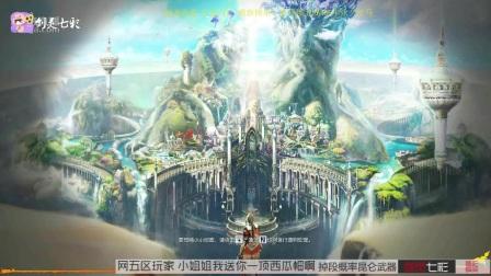 剑灵七彩-掉段概率极限挑战昆仑武器 网五区玩家