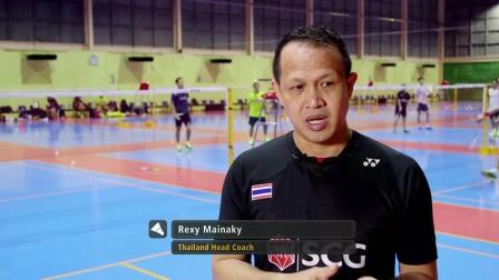 2017苏迪曼杯 泰国队备战