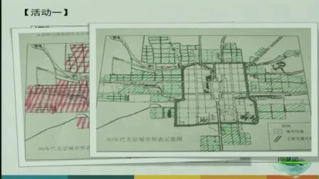 中学地理高一《交通方式和布局变化对城市形态的影响》说课 北京张孟侠(北京市首届中小学青年教师教学说课大赛)