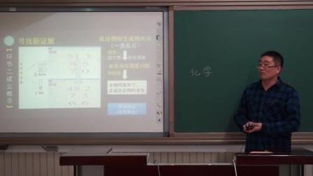 中学化学高一《化学反应的限度》说课 北京王晓军(北京市首届中小学青年教师教学说课大赛)