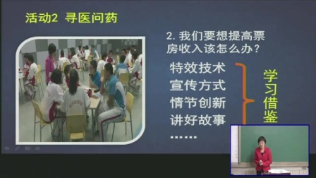 中学品德首师大八上《提高我国文化软实力》说课 北京樊宏宇(北京市首届中小学青年教师教学说课大赛)