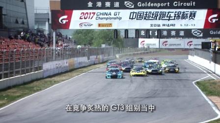 2017 中国超级跑车锦标赛首个比赛周末