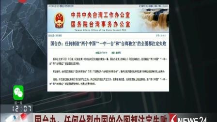 国台办:任何分裂中国的企图都注定失败 东方大头条 170519