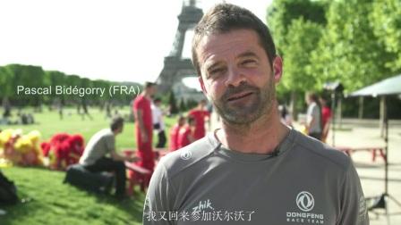 5.15-5.16东风队在巴黎_埃菲尔铁塔&新闻发布会
