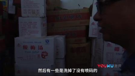 过期饮品涂改日期欲再销售 江西上栗县一造假窝点被捣