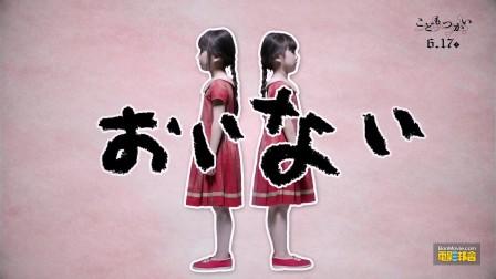 清水崇《童使》 儿童特別版视频『こどもつかい』2017