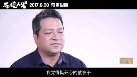 伍仕贤《反转人生》导演特辑 2017