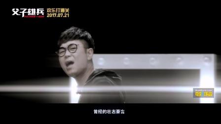 《父子雄兵》宣传曲MV『一人饮酒醉有字』 2017