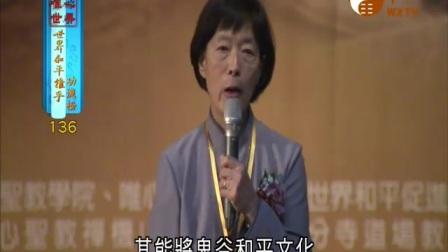 楊極東,黃春枝,林俊偉【世界和平推手功德136】| WXTV唯心電視台