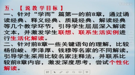 高中语文《论语》阅读(学而篇1-8章)说课视频