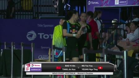 2017苏迪曼杯中国队VS中国香港队集锦