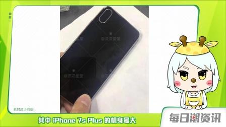 三款新iPhone模具齐曝光|诺基亚9美国售价高达5000元【潮资讯】