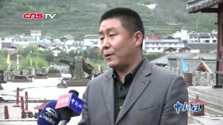 海外华媒走进四川松潘 感受独特藏羌文化