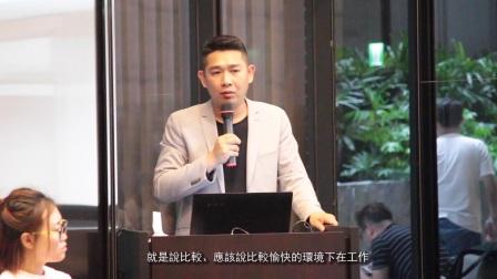 【冠宇和瑞】2017中国设计菁英之旅 参访冠宇和瑞空间设计办公室