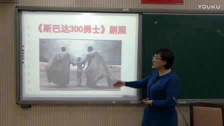 北京版八年级历史《地中海地区的早期文明》说课视频