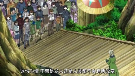 智龙迷城X 46 破裂的圆桌