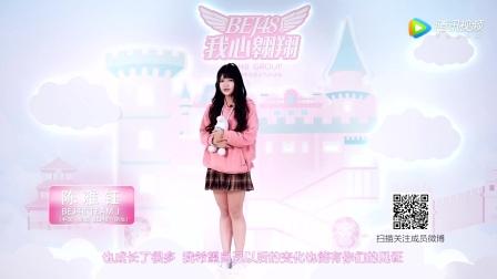"BEJ48陈雅钰""My heart soars""SNH48第四届偶像人气年度总决选拉票宣言"