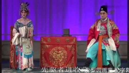 武汉汉剧院 汉剧《打金枝》(一) 毕巍然 汪晶 范琼 吴正光