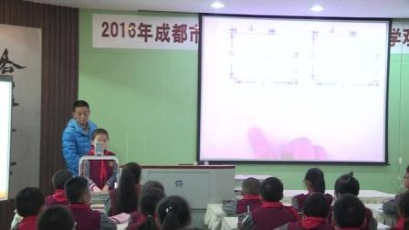 北师大版五年级上册《组合图形的面积》 张杰 成都市第十五届小学数学青年教师优质课观摩研讨活动