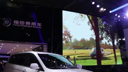 北京福田伽途im8 1.4T车型亮相上海车展