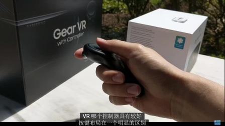 [虎虎VR转载]国外DayDream手柄与Gear VR手柄对比