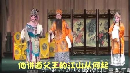 武汉汉剧院 汉剧《打金枝》(二) 黄彦安 卢玉华 毕巍然