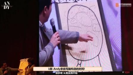 [BestShinhwa出品][韩语中字]2017 ANDY's BIRTHDAY&VALENTINE DAY  FAN MEETING现场侧