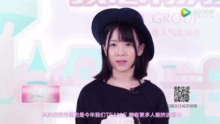 "BEJ48李梓""My heart soars""SNH48第四届偶像人气年度总决选拉票宣言"