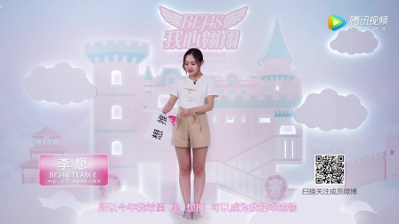 "BEJ48李想""My heart soars""SNH48第四届偶像人气年度总决选拉票宣言"